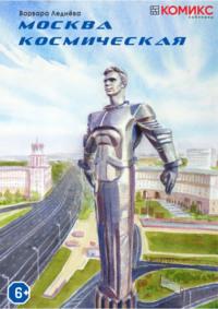 Обложка «Москва космическая»