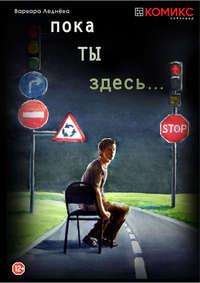 Обложка «Пока ты здесь…»