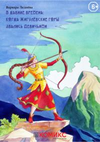 Обложка «В Давние времена: Когда Жигулевские горы звались Девичьими. Глава 1. Внезапное приглашение»