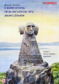 Обложка «В Давние времена: Когда Жигулевские горы звались Девичьими. Глава 2. По ту сторону времени»