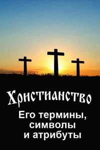 Обложка «Христианство. Его термины, символы и атрибуты»