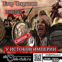 Обложка «Хроники Дебила. Свиток 5. У истоков Империи»