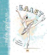 Обложка «Балет. Книга о безграничных возможностях»