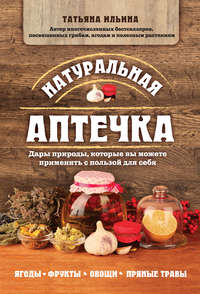 Обложка «Натуральная аптечка. Дары природы, которые вы можете применять с пользой для себя»