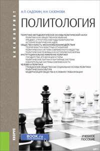 Обложка «Политология. Учебное пособие»