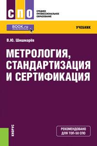 Обложка «Метрология, стандартизация и сертификация. Учебник»
