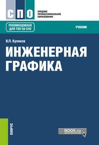 Обложка «Инженерная графика. Учебник»