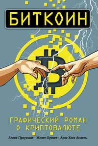 Обложка «Биткоин. Графический роман о криптовалюте»