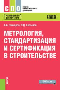 Обложка «Метрология, стандартизация и сертификация в строительстве»