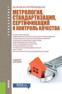 Обложка «Метрология, стандартизация, сертификация и контроль качества»
