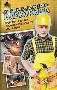 Обложка «Справочник мастера-электрика. Проводка, розетки, техника безопасности, инструмент»