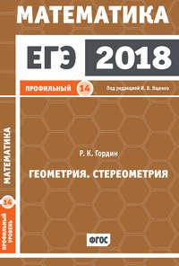 Обложка «ЕГЭ 2018. Математика. Геометрия. Стереометрия. Задача 14 (профильный уровень)»