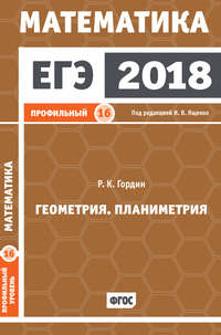 Обложка «ЕГЭ 2018. Математика. Геометрия. Планиметрия. Задача 16 (профильный уровень)»
