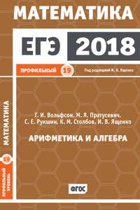 Обложка «ЕГЭ 2018. Математика. Арифметика и алгебра. Задача 19 (профильный уровень)»