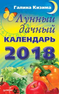Обложка «Лунный дачный календарь на 2018 год»