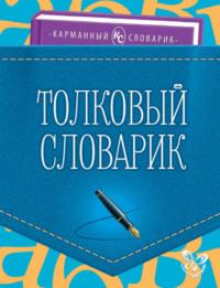 Обложка «Толковый словарик»