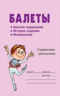 Обложка «Балеты»