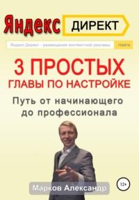 Обложка «Яндекс.Директ. 3простых главы по настройке. Путь от начинающего до профессионала»
