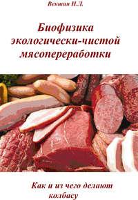 Обложка «Биофизика экологически-чистой мясопереработки. Как и из чего делают колбасу»