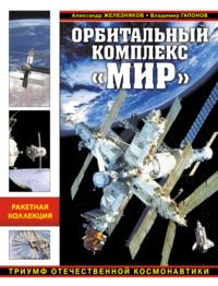 Обложка «Орбитальный комплекс «Мир». Триумф отечественной космонавтики»
