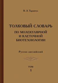 Обложка «Толковый словарь по молекулярной и клеточной биотехнологии. Русско-английский. Том 1»