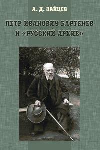 Обложка «Петр Иванович Бартенев и «Русский Архив»»
