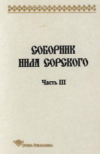 Обложка «Соборник Нила Сорского. Часть 3»