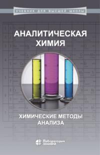 Обложка «Аналитическая химия. Химические методы анализа»