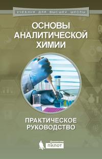Обложка «Основы аналитической химии. Практическое руководство»