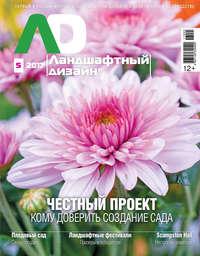 Обложка «Ландшафтный дизайн №05/2017»