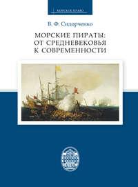 Обложка «Морские пираты: от Средневековья к современности»