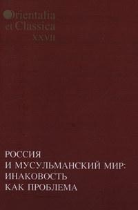 Обложка «Россия и мусульманский мир: Инаковость как проблема. Выпуск 27»