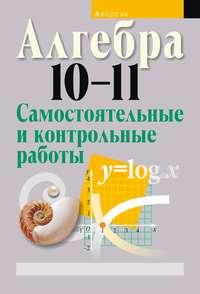 Обложка «Алгебра 10—11. Самостоятельные и контрольные работы»