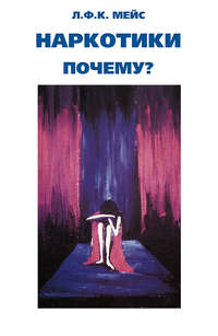 Обложка «Наркотики – почему?»