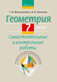 Обложка «Геометрия. 7 класс. Самостоятельные и контрольные работы»