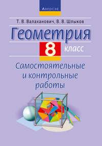 Обложка «Геометрия. 8 класс. Самостоятельные и контрольные работы.»