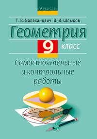 Обложка «Геометрия. 9 класс. Самостоятельные и контрольные работы»