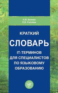 Обложка «Краткий словарь IT-терминов для специалистов по языковому образованию»