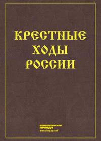 Обложка «Крестные ходы России»