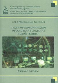 Обложка «Технико-экономическое обоснование создания новой техники»