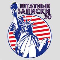 Обложка «День Рождения в США – экзотика по иммигрантски»