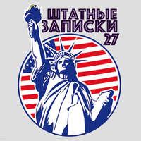Обложка «Работая на Америку. Главы повести»