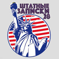 Обложка «Увольнение по-американски. Работая на Америку. Главы повести»