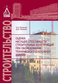 Обложка «Оценка несущей способности строительных конструкций при обследовании технического состояния зданий»