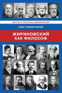 Обложка «Жириновский как философ»