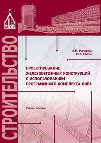 Обложка «Проектирование железобетонных конструкций с использованием программного комплекса ЛИРА»
