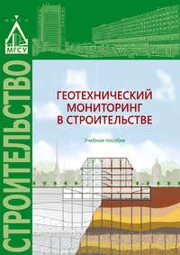 Обложка «Геотехнический мониторинг в строительстве»