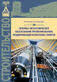 Обложка «Технико-экономическое обоснование проектирования, модернизации и монтажа лифтов»