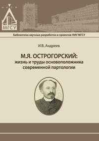 Обложка «М.Я. Острогорский: жизнь и труды основоположника современной партологии»