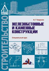 Обложка «Железобетонные и каменные конструкции. Специальный курс»